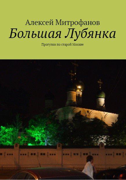 """Обложка книги """"Большая Лубянка""""."""