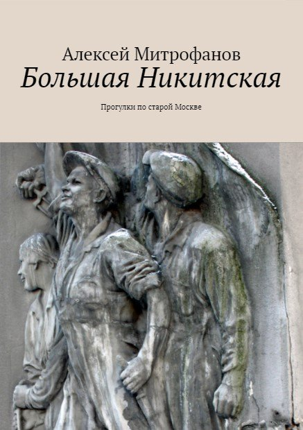 """Обложка книги """"Большая Никитская""""."""