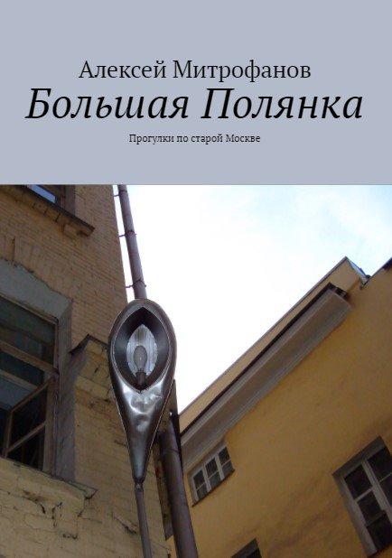"""Обложка книги """"Большая Полянка""""."""