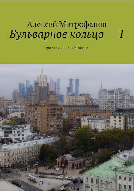 """Обложка книги """"Бульварное кольцо - 1""""."""