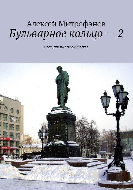 """Обложка книги """"Бульварное кольцо - 2""""."""