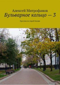 """Обложка книги """"Бульварное кольцо - 3"""""""