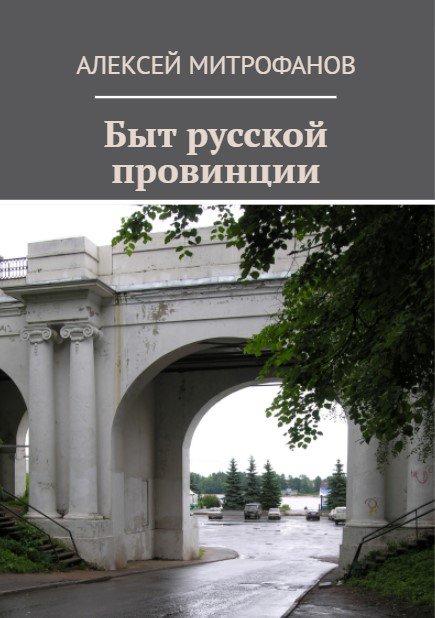 """Обложка книги """"Быт русской провинции""""."""