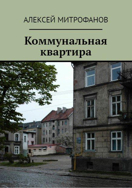 """Обложка книги """"Коммунальная квартира""""."""