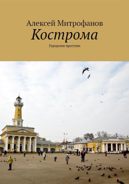 """Обложка книги """"Кострома"""""""