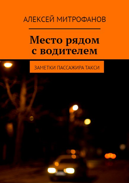 "Обложка книги ""Место рядом с водителем""."