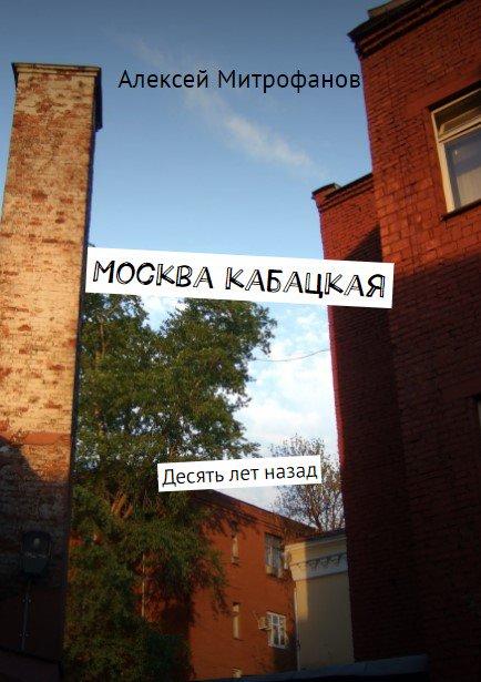 "Обложка книги ""Москва кабацкая""."