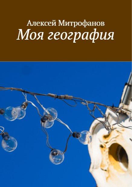 """Обложка книги """"Моя география""""."""