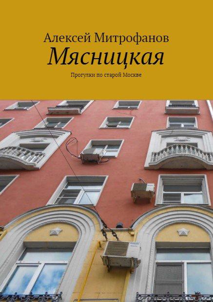 "Обложка книги ""Мясницкая""."