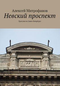 """Обложка книги """"Невский проспект""""."""