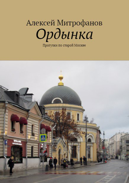 """Обложка книги """"Ордынка""""."""