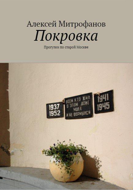 "Обложка книги ""Покровка""."