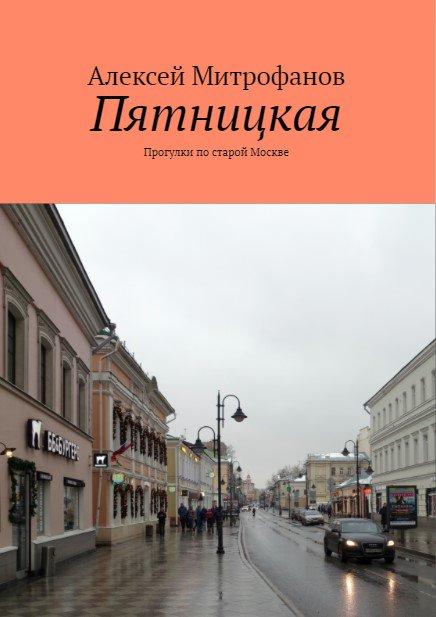 """Обложка книги """"Пятницкая""""."""