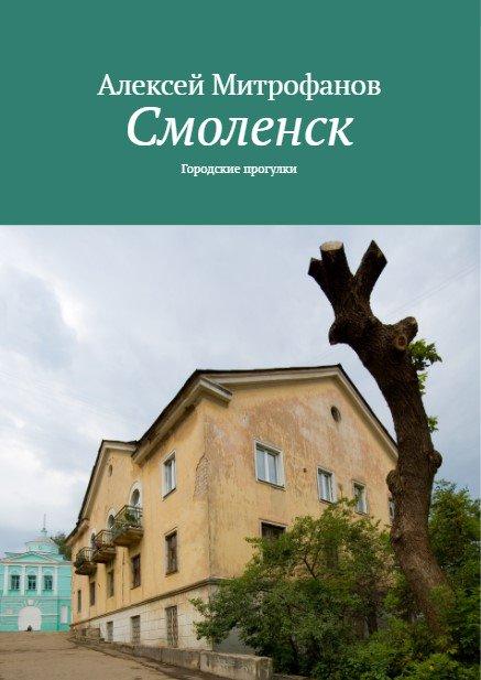 """Обложка книги """"Смоленск""""."""