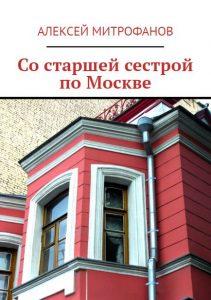 """Обложка книги """"Со старшей сестрой по Москае"""""""