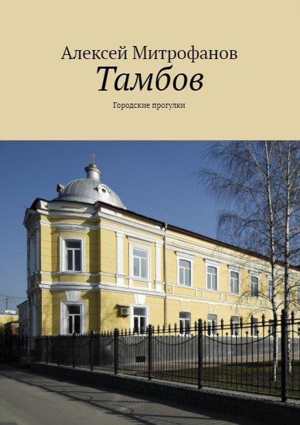 "Обложка книги ""Тамбов""."