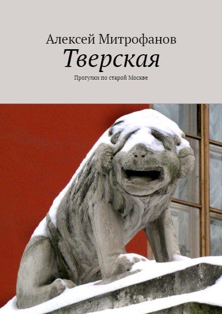 """Обложка книги """"Тверская""""."""