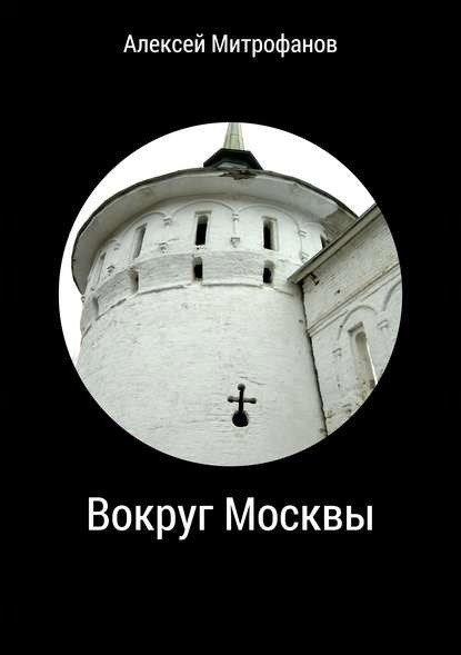 """Обложка книги """"Вокруг Москвы""""."""