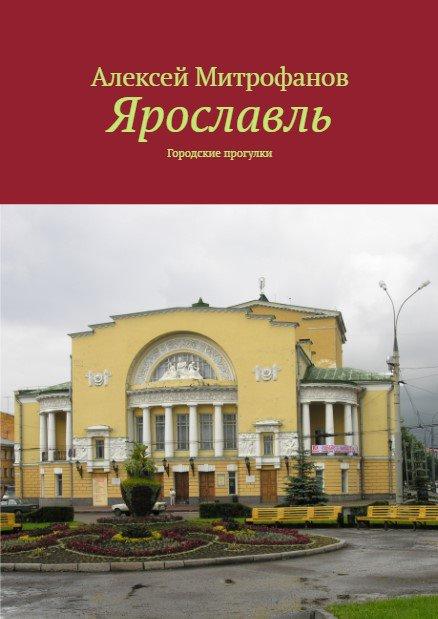 """Обложка книги """"Ярославль""""."""