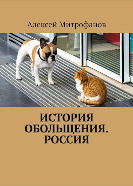 """Обложка книги """"История обольщения""""."""