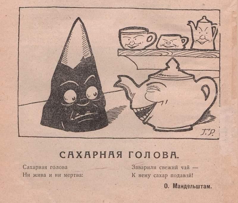 Рисунок сахарной головы.
